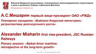 А.С.Мишарин первый вице-президент  ОАО «РЖД»