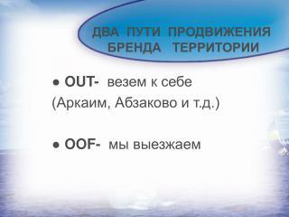 ДВА  ПУТИ  ПРОДВИЖЕНИЯ                 БРЕНДА   ТЕРРИТОРИИ