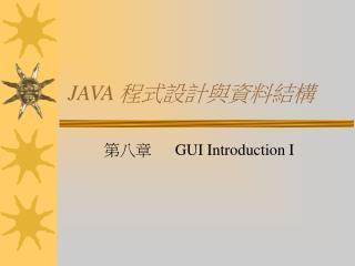 JAVA  程式設計與資料結構