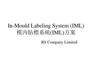 In-Mould Labeling System (IML) 模內貼標系統 (IML) 方案