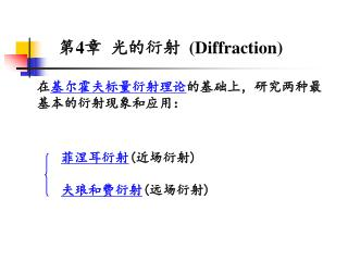 第 4 章 光的衍射  (Diffraction)