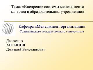 Кафедра «Менеджмент организации» Тольяттинского государственного университета