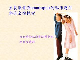 生長激素 (Somatropin) 的臨床應用與安全性探討