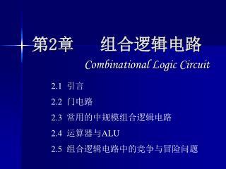 第 2 章   组合逻辑电路