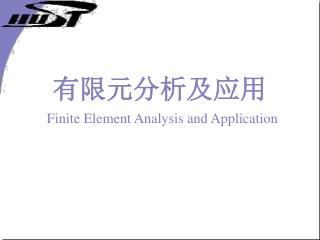 有限元分析及应用 Finite Element Analysis and Application