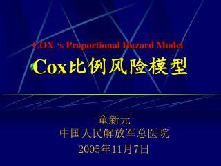 COX 's Proportional Hazard Model Cox 比例风险模型