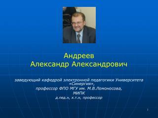 Андреев  Александр Александрович
