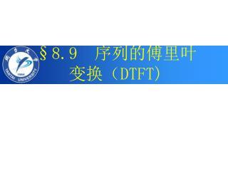 §8.9  序列的傅里叶 变换(DTFT)