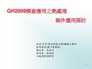 校名 / 系所 : 南台科技大學 / 機械工程所                             指導教授 : 戴子堯教授
