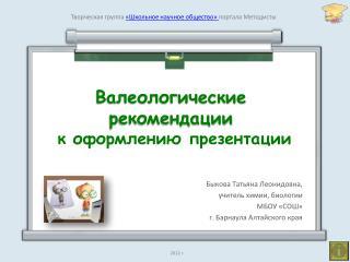 Валеологические  рекомендации к оформлению презентации