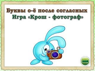 Буквы  о-ё  после согласных Игра « Крош  - фотограф»