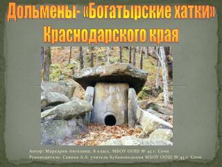 Автор: Маркарян Ангелина, 8 класс , МБОУ О ОШ  №  43  г.  Сочи
