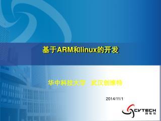 基于 ARM 和 linux 的开发