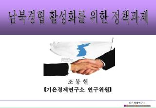 조  봉  현 ( 기은경제연구소   연구위원 )