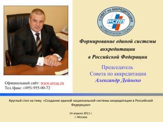 Формирование единой системы  аккредитации  в Российской Федерации