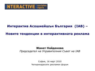 Интерактив Асошиейшън България (IAB) –  Новите тенденции в интерактивната реклама
