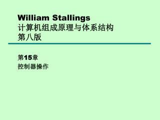 William Stallings 计算机组成原理与体系结构 第八版