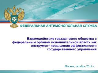 Москва, октябрь 2012 г.