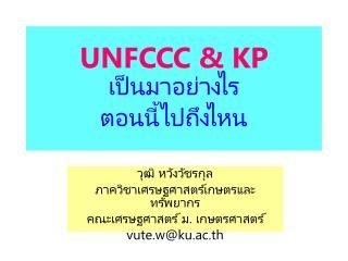 UNFCCC & KP ????????????? ??????????????