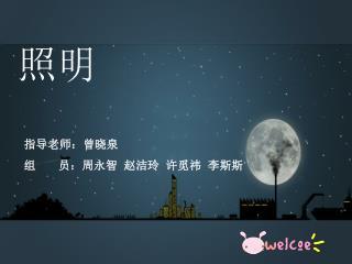 指导老师:曾晓泉 组       员:周永智  赵洁玲  许觅祎  李斯斯