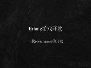 Erlang 游戏开发