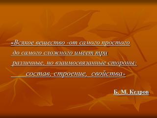 « Всякое вещество -от самого простого  до самого сложного имеет три