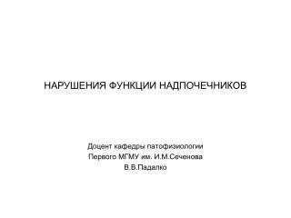 НАРУШЕНИЯ ФУНКЦИИ НАДПОЧЕЧНИКОВ