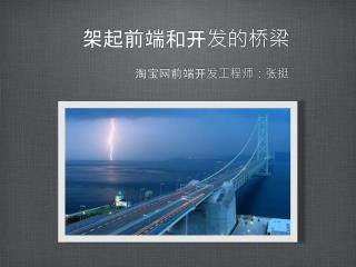 架起前端和开发的桥梁