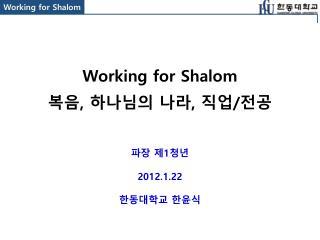 Working for Shalom 복음 ,  하나님의 나라 ,  직업 / 전공