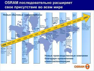 OSRAM  последовательно расширяет свое присутствие во всем мире