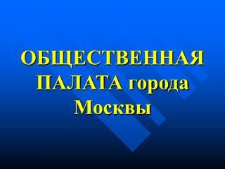 ОБЩЕСТВЕННАЯ ПАЛАТА города Москвы