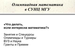 Олимпиадная математика в СУНЦ МГУ