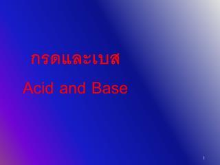 กรดและเบส Acid and Base