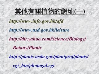 其他有關植物的網址(一) info.hk/afd usd.hk/leisure