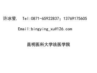 许冰莹,  Tel:0871-65922837; 13769175605 Email:bingying_xu@126