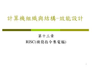 計算機組織與結構 - 效能設計