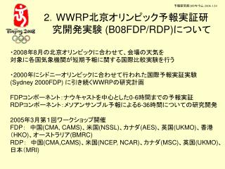 2 . WWRP 北京オリンピック予報実証研究開発実験  (B08FDP/RDP) について