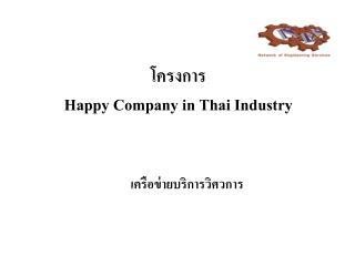 โครงการ  Happy Company in Thai Industry