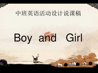 中班英语活动设计说课稿 Boy  and   Girl