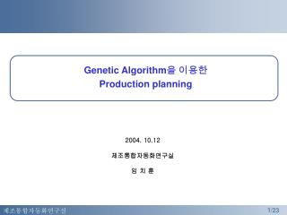 Genetic Algorithm 을 이용한  Production planning