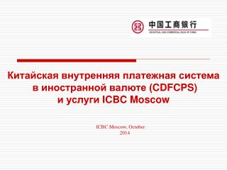 ICBC Moscow, October 2014