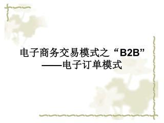 """电子商务交易模式之"""" B2B"""" —— 电子订单模式"""