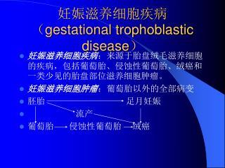????????? gestational trophoblastic disease ?