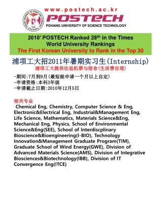 POHANG UNIVERSITY OF SCIENCE TECHNOLOGY