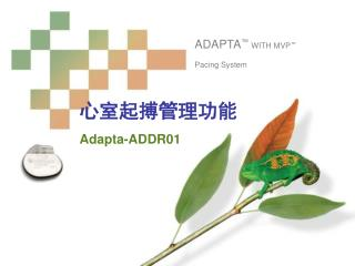 ADAPTA ™  WITH MVP ™ Pacing System