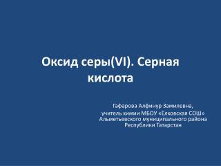 Оксид серы( VI ). Серная кислота