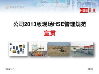 公司 2013 版现场 HSE 管理规范  宣贯