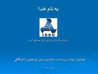 سازمان گسترش و نوسازي صنايع ايران