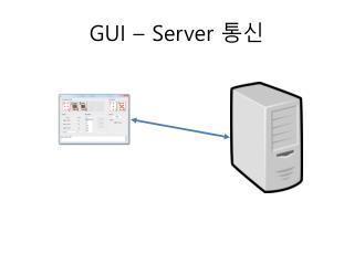 GUI – Server  통신