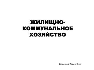 ЖИЛИЩНО - КОММУНАЛЬНОЕ  ХОЗЯЙСТВО